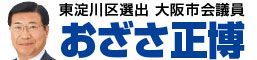 東淀川区 大阪市会議員おざさ正博 | 小笹正博 | 公明党